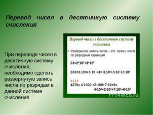 Перевод чисел в десятичную систему счисления При переводе чисел в десятичную