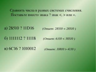 Сравнить числа в разных системах счисления. Поставьте вместо знака ? знак  ил