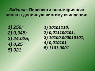 Задание. Перевести восьмеричные числа в двоичную систему счисления: 1) 256; 2