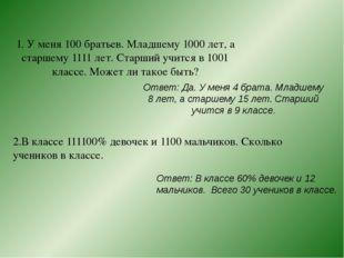 1. У меня 100 братьев. Младшему 1000 лет, а старшему 1111 лет. Старший учится