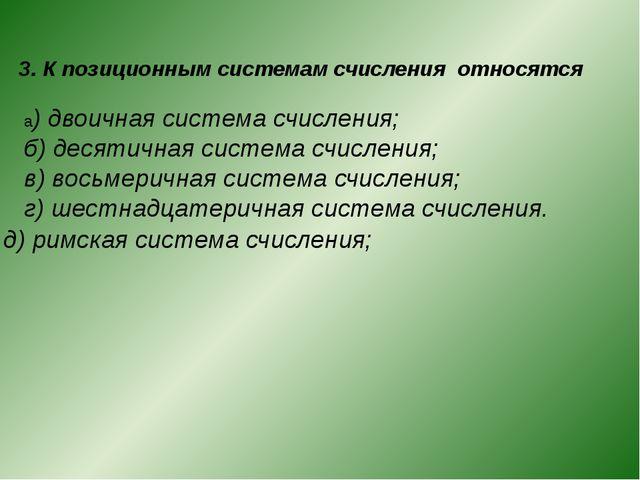 д) римская система счисления; 3. К позиционным системам счисления относятся...