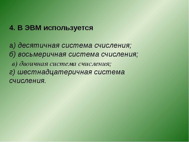 4. В ЭВМ используется а) десятичная система счисления; б) восьмеричная систем...