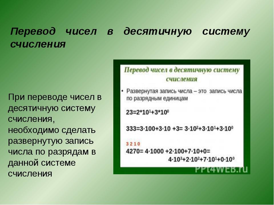 Перевод чисел в десятичную систему счисления При переводе чисел в десятичную...