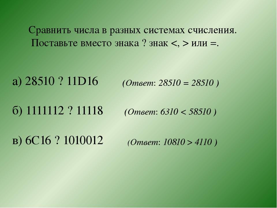 Сравнить числа в разных системах счисления. Поставьте вместо знака ? знак  ил...