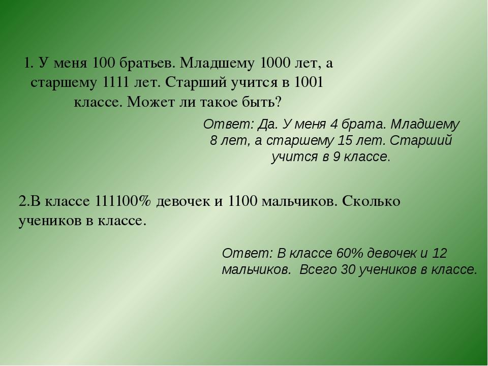 1. У меня 100 братьев. Младшему 1000 лет, а старшему 1111 лет. Старший учится...