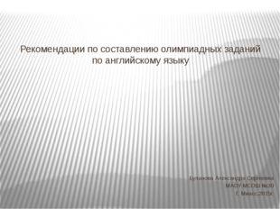 Рекомендации по составлению олимпиадных заданий по английскому языку Буланова