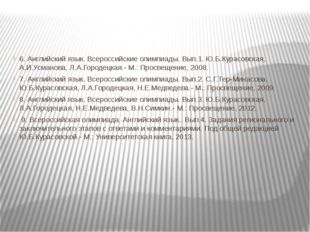 6. Английский язык. Всероссийские олимпиады. Вып.1. Ю.Б.Курасовская, А.И.Усм
