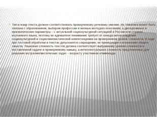 Тип и жанр текста должен соответствовать проверяемому речевому умению. Их те