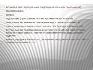 вставить в текст пропущенные предложения или части предложений) трансформаци