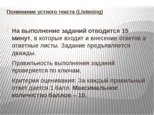 Понимание устного текста (Listening) На выполнение заданий отводится 15 минут