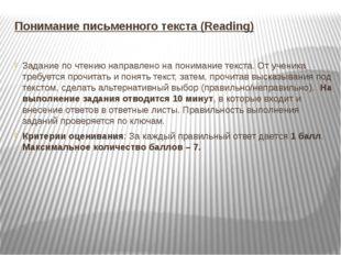Понимание письменного текста (Reading) Задание по чтению направлено на понима