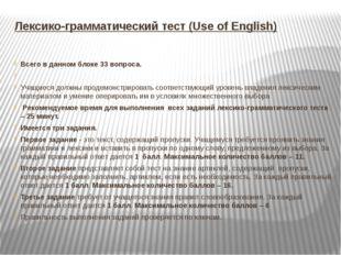 Лексико-грамматический тест (Use of English) Всего в данном блоке 33 вопроса.