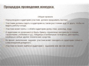 Процедура проведения конкурса Общие правила Перед входом в аудиторию участник