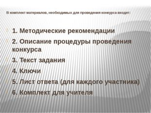 В комплект материалов, необходимых для проведения конкурса входят: 1. Методич