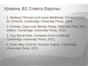 Уровень В2 Совета Европы: 1. Barbara Thomas and Laura Matthews. Compact First