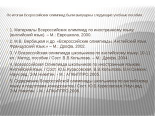 По итогам Всероссийских олимпиад были выпущены следующие учебные пособия: 1.