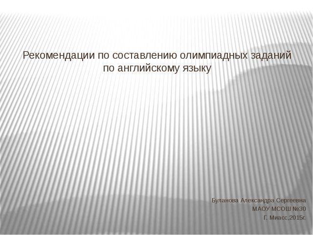 Рекомендации по составлению олимпиадных заданий по английскому языку Буланова...