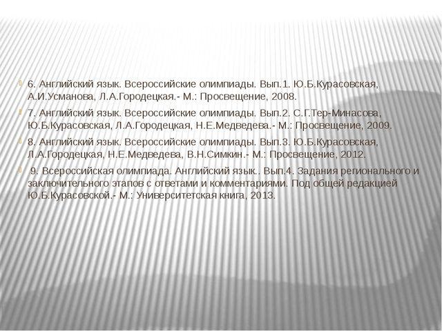 6. Английский язык. Всероссийские олимпиады. Вып.1. Ю.Б.Курасовская, А.И.Усм...