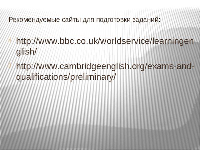 Рекомендуемые сайты для подготовки заданий: http://www.bbc.co.uk/worldservice...