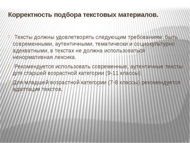 Корректность подбора текстовых материалов. Тексты должны удовлетворять следую...