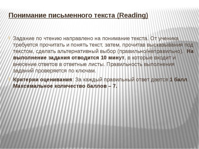 Понимание письменного текста (Reading) Задание по чтению направлено на понима...