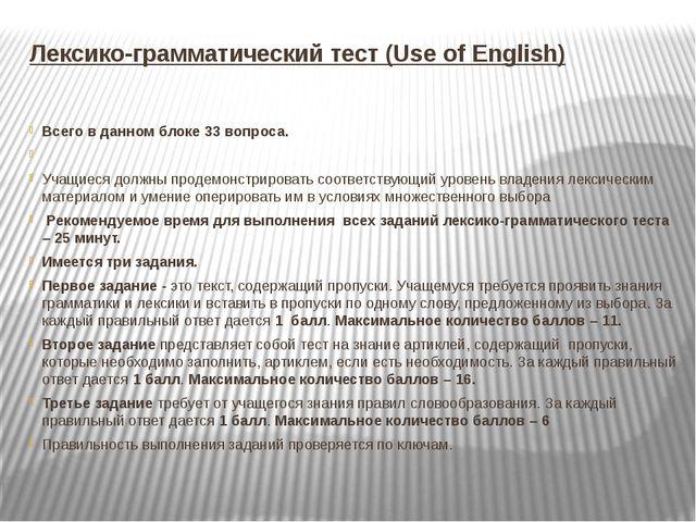 Лексико-грамматический тест (Use of English) Всего в данном блоке 33 вопроса....