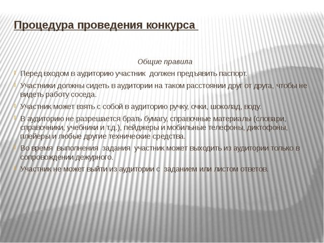 Процедура проведения конкурса Общие правила Перед входом в аудиторию участник...
