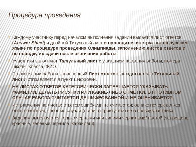 Процедура проведения Каждому участнику перед началом выполнения заданий выдае...
