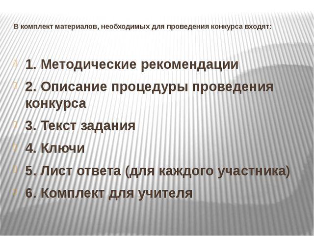 В комплект материалов, необходимых для проведения конкурса входят: 1. Методич...