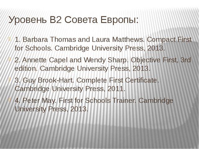 Уровень В2 Совета Европы: 1. Barbara Thomas and Laura Matthews. Compact First...
