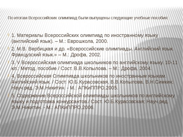 По итогам Всероссийских олимпиад были выпущены следующие учебные пособия: 1....