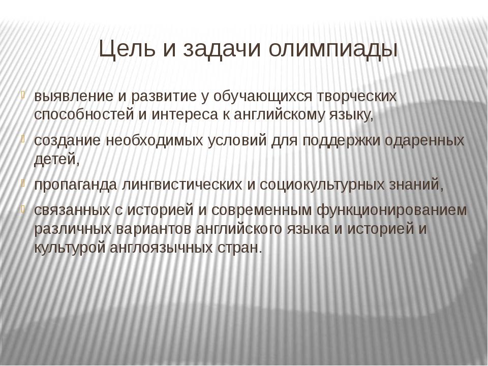 Цель и задачи олимпиады выявление и развитие у обучающихся творческих способн...