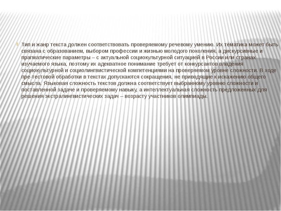 Тип и жанр текста должен соответствовать проверяемому речевому умению. Их те...