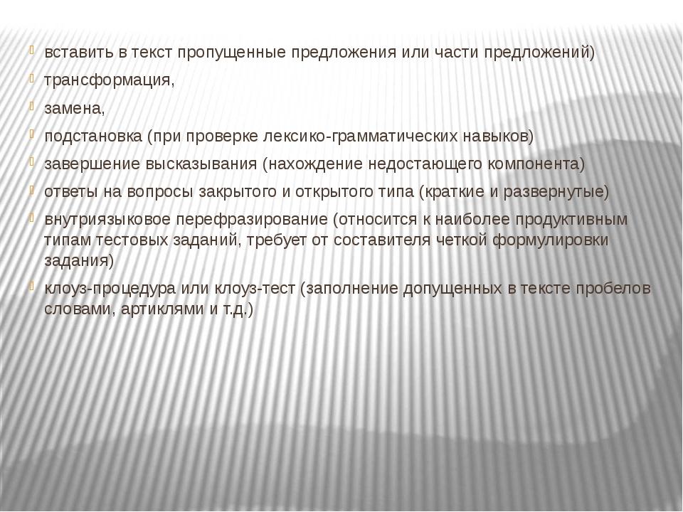 вставить в текст пропущенные предложения или части предложений) трансформаци...