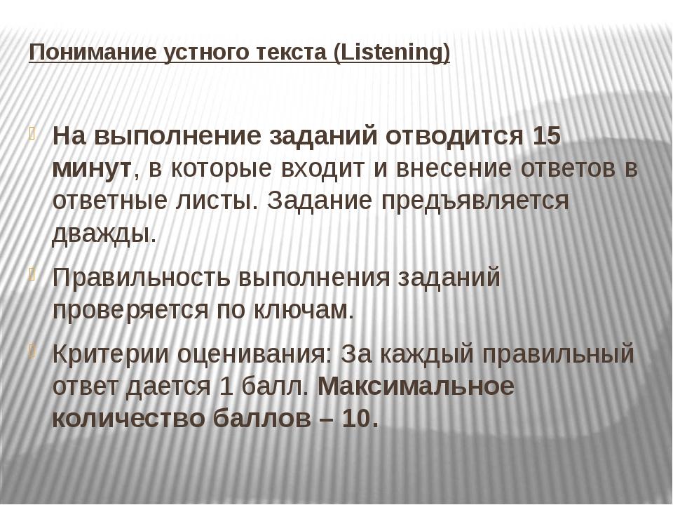 Понимание устного текста (Listening) На выполнение заданий отводится 15 минут...