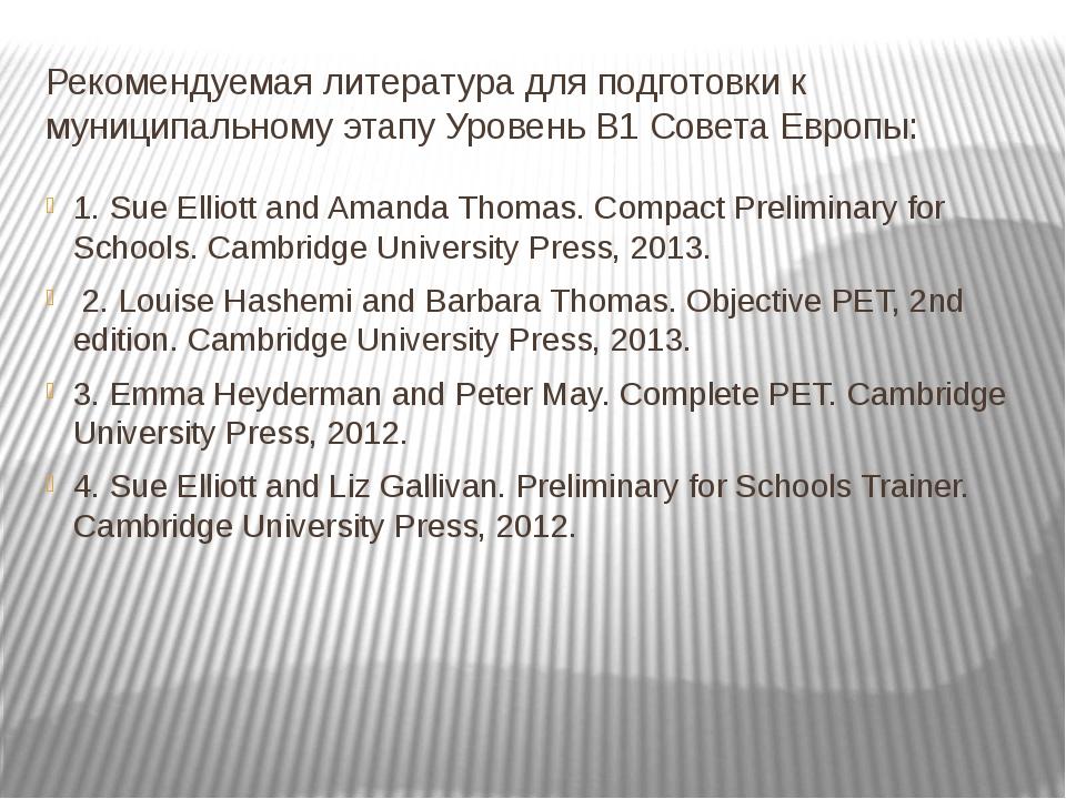 Рекомендуемая литература для подготовки к муниципальному этапу Уровень В1 Сов...