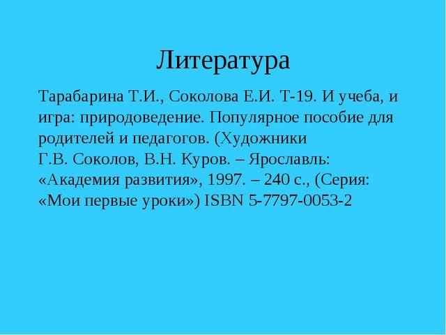Литература Тарабарина Т.И., Соколова Е.И. Т-19. И учеба, и игра: природоведен...