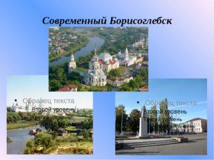 Современный Борисоглебск