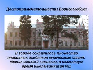 Достопримечательности Борисоглебска В городе сохранилось множество старинных