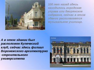100 лет назад здесь находилось городская управа или дворянское собрание, сейч