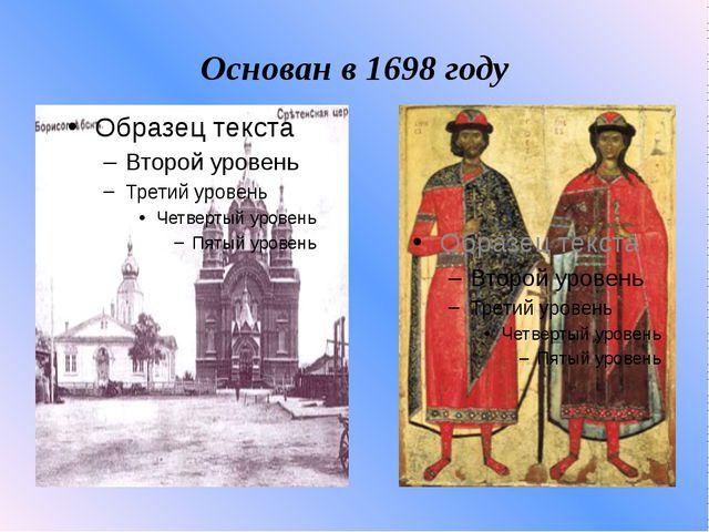 Основан в 1698 году