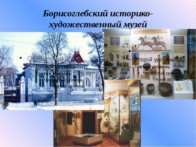 Борисоглебский историко-художественный музей