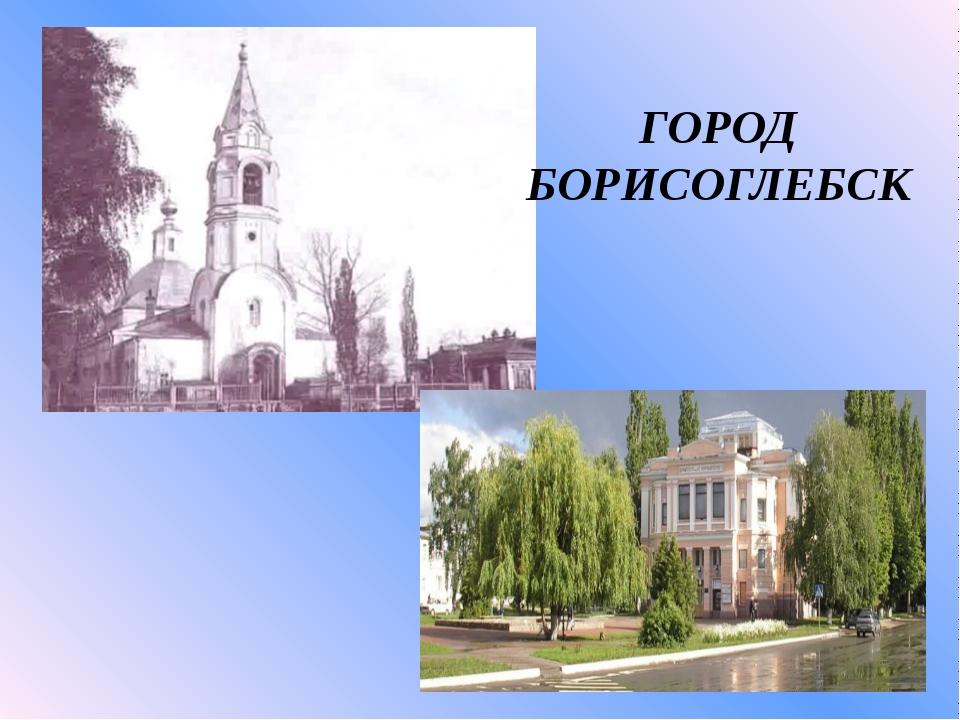 ГОРОД БОРИСОГЛЕБСК