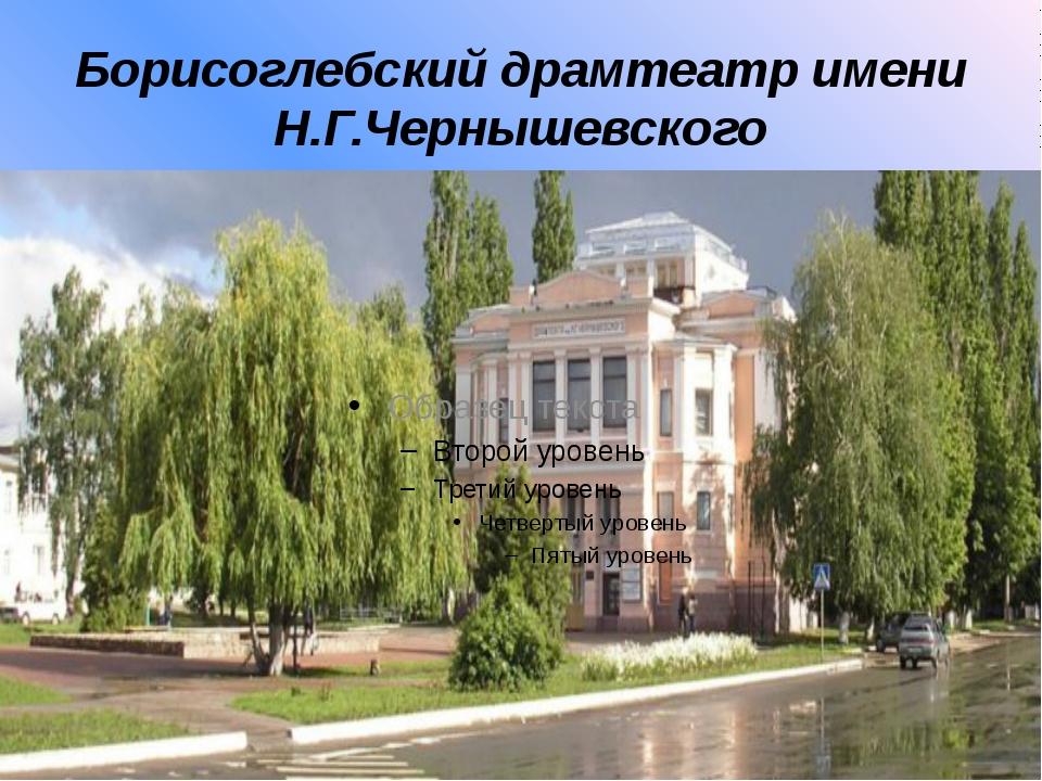 Борисоглебский драмтеатр имени Н.Г.Чернышевского