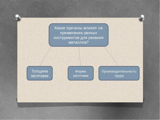 Какие причины влияют на применение разных инструментов для резания металлов?...