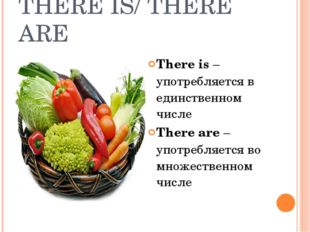 THERE IS/ THERE ARE There is – употребляется в единственном числе There are –