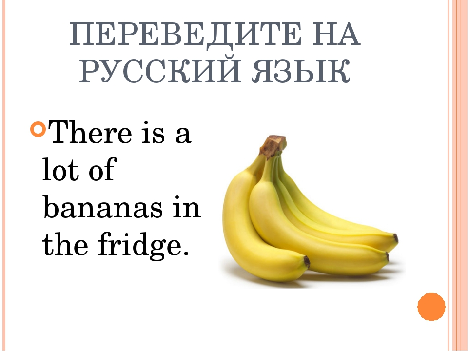 ПЕРЕВЕДИТЕ НА РУССКИЙ ЯЗЫК There is a lot of bananas in the fridge.