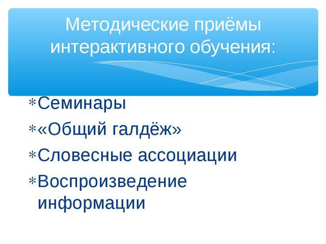 Семинары «Общий галдёж» Словесные ассоциации Воспроизведение информации Метод...