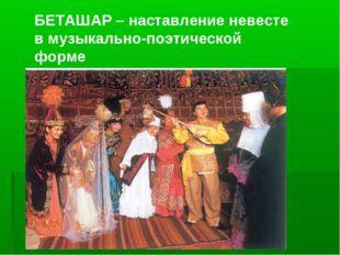 БЕТАШАР – наставление невесте в музыкально-поэтической форме