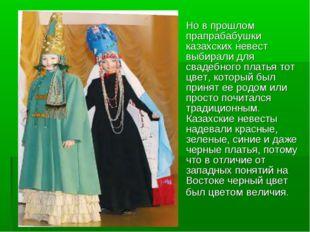 Но в прошлом прапрабабушки казахских невест выбирали для свадебного платья то